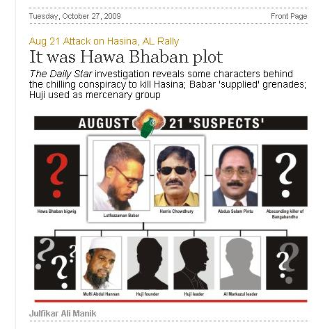 Daily Star Report Blaming Hawa Bhaban
